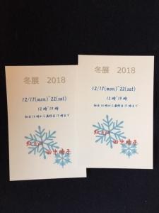 2018-fuyu.jpg