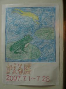 20070630135010.jpg
